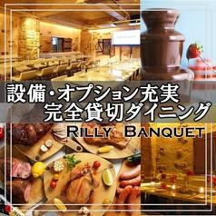 リリーバンケット Rilly Banquet 伏見栄店の写真
