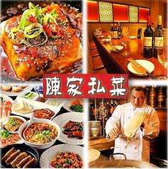 陳家私菜 ちんかしさい 赤坂1号店 湧の台所の写真