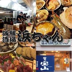 海鮮酒場 浜ちゃん 草薙駅前店