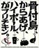 がブリチキン。 高崎駅前店のロゴ