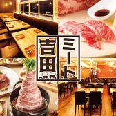 肉バル ミート吉田 小倉店