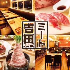 肉バル ミート吉田 小倉店の写真