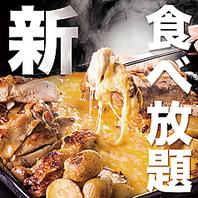 韓国発チーズタッカルビ食べ放題♪