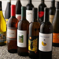 【他では中々味わえない】「自然派ワイン」を各種ご用意