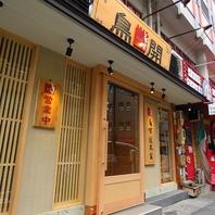 手羽先・親子丼で有名な「鳥開」第一号店!