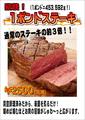 料理メニュー写真豪快!1ポンドステーキ
