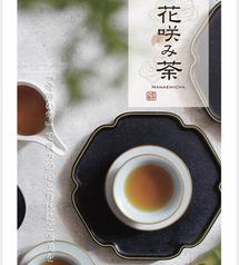 花咲み茶の写真
