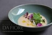 リストランテ ダ フィオーレ RISTORANTE DA FIOREのおすすめ料理3