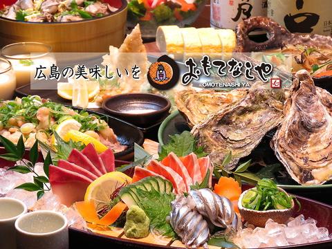 鮮魚、広島赤鶏、農家直送減無農薬野菜に拘る安心・安全な広島のおいしいをご提供。