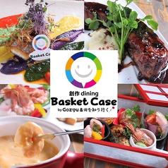 Basket Case バスケットケースの写真