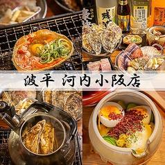 波平 河内小阪店の写真