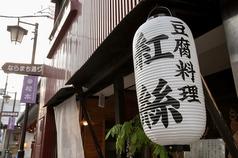 和彩Rest 紅絲の写真