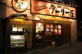 ターリー屋 渋谷並木橋店 渋谷のグルメ