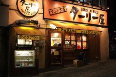 ターリー屋 渋谷並木橋店の写真