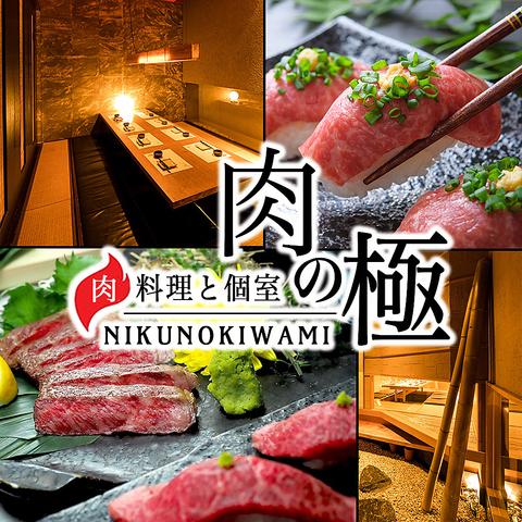 肉と酒を個室で楽しむ居酒屋。今大注目の肉手巻き寿司の食べ飲み放題プラン3,000円!