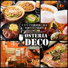 オステリア デコ OSTERIA DECOの写真