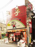 宇都宮餃子館 西口駅前2号店 栃木のグルメ