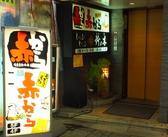 赤から 上野アメ横店の雰囲気3