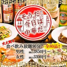 中華居酒屋 菜香厨房 魚津店の写真