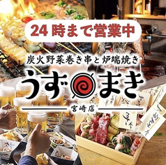 炭火野菜巻き串 博多うずまき 宮崎店の写真