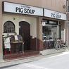 今池ピザ食堂 ピッグ スープ PIG SOUPのおすすめポイント1