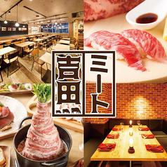 肉バル ミート吉田 名駅店の写真