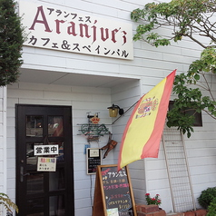 アランフェス カフェ&スペインバル