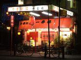 一番楼 岐阜駅のグルメ