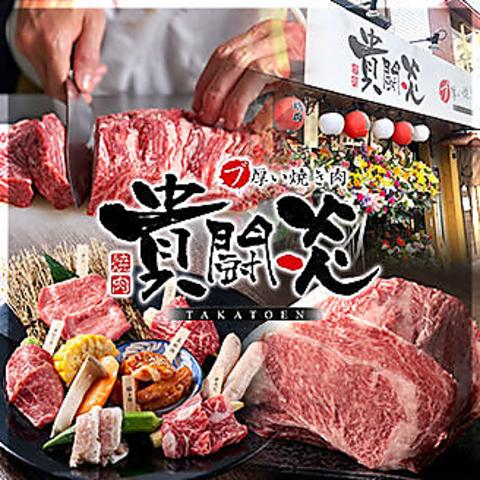 貴闘力プロデュースの焼肉店/プレミアム佐賀牛が絶品♪ワンランク上のお肉をガッツリ
