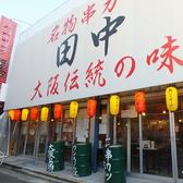 串カツ田中 新小岩店の雰囲気3