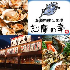 志摩の幸 岐南店の写真