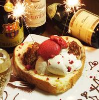 記念日プレートやケーキでサプライズOK!