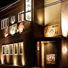 個室居酒屋 めがね 幕張本郷のコース写真