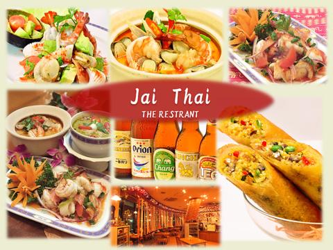県産の野菜と無農薬ハーブを使用した本格タイ料理が食べられるお店!