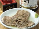 牛たん処 い志井 本店のおすすめ料理2