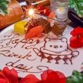 ★誕生日・お祝いに★特製デザートプレートのサプライズ♪