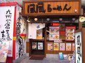 風風ラーメン 広島のグルメ