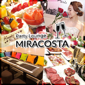 Party Lounge MIRACOSTA 大阪のグルメ