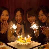 女子会や誕生日会にぴったりの特典いっぱい♪