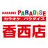 カラオケパラダイス 香西店のロゴ