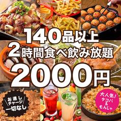 食べ飲み放題居酒屋 権之助 上野駅前店のおすすめ料理1
