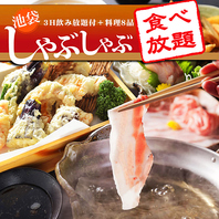【3H飲み放題】三元豚しゃぶしゃぶ鍋食べ放題/飲み放題