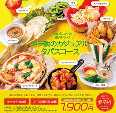 カラオケの鉄人 神田西口駅前店のコース写真