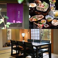 日本料理 青芳 朝倉市店の写真