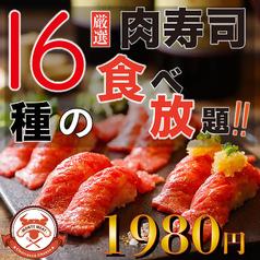 個室ダイニング Monte Meat 新宿西口店のコース写真