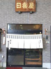 鉄板焼 日喜屋の写真