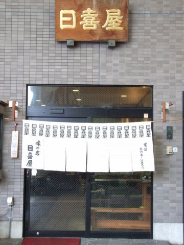 東円頓寺に開店して、48年!!ママの手料理をぜひ一度★