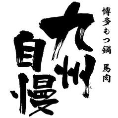 九州自慢 徳山店のコース写真