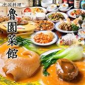魯園菜館 海老名店の詳細