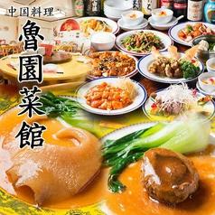 魯園菜館 海老名店の写真